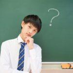 学習塾と予備校の違いとは?